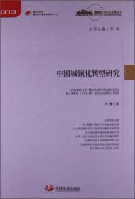 中国城镇化转型研究
