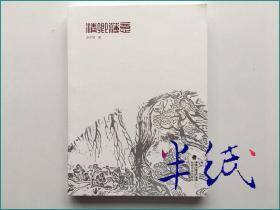 清卿薄意 2013年初版