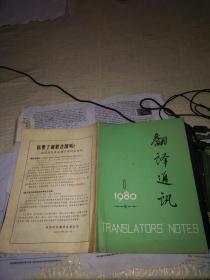翻译通讯 (1980/创刊号)