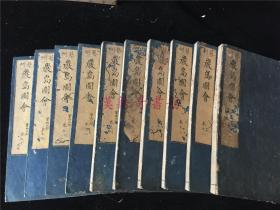 1842年和刻:画工雕工刻版十余年而成《岩岛图会》10册全。图版众多,山水名胜、风俗人情、后五卷为寺院珍藏宝物如古卷法华经等。1827-1842年,历时15年才问世。在日本图会文化中,此套市面上较为少见。