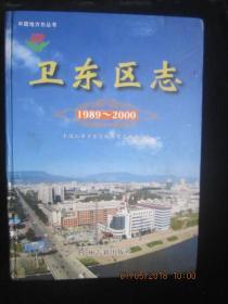 【地方志】2007年一版一印:平顶山市卫东区志(1989-2000)