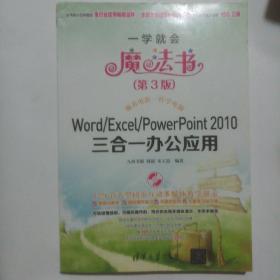 一学就会魔法书:Word/Excel/PowerPoint 2010三合一办公应用(第3版)