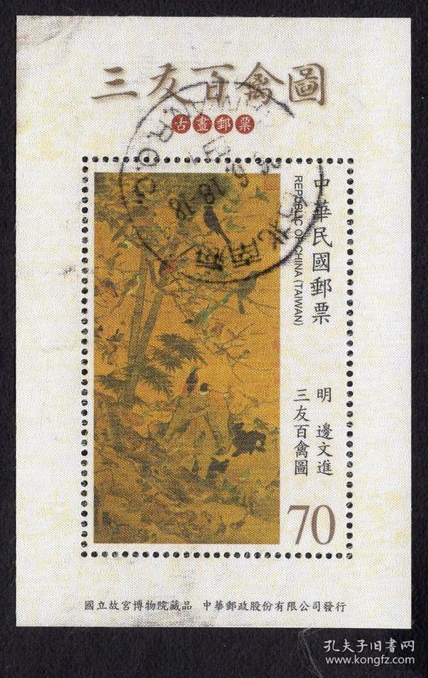 [SXA-ST10/2018.07.04]台湾邮政总局发行/专特580(2012)三友百禽图古画邮票小全张信销票2全,背好不附图,另赠第3图。