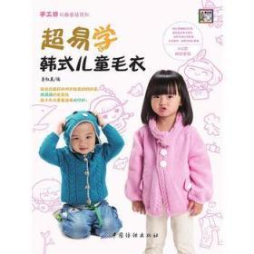 超易学韩式儿童毛衣