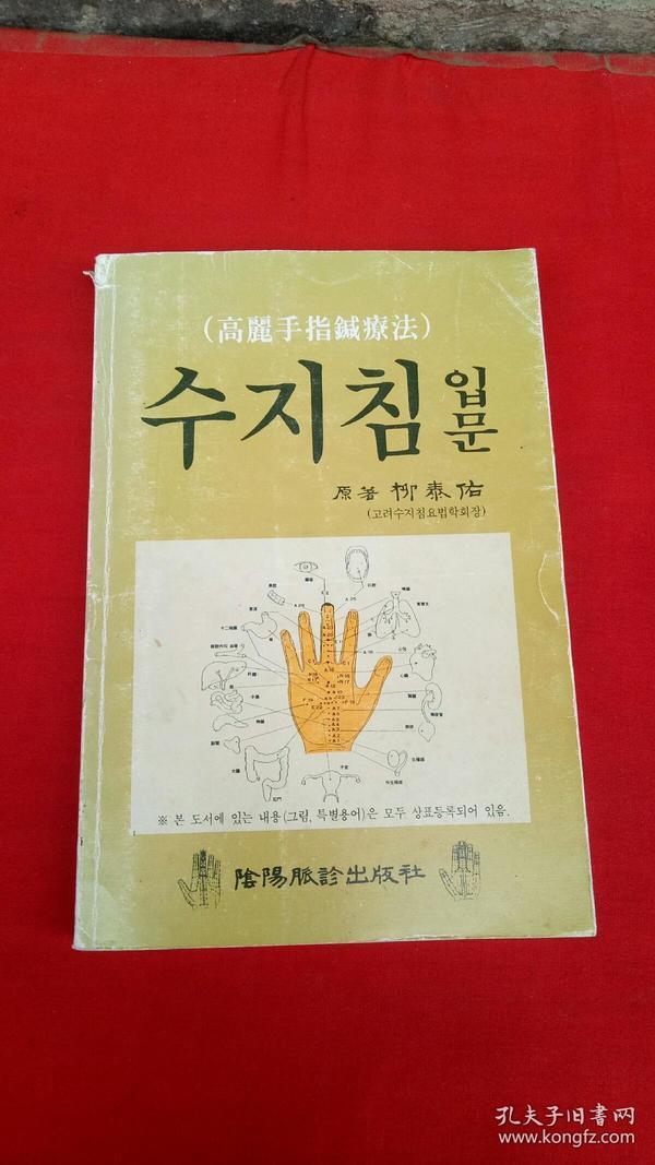 高丽手指鍼疗法【韩文原版】