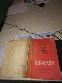 社会发展史画集(全3册仅存上下2册缺中册)。