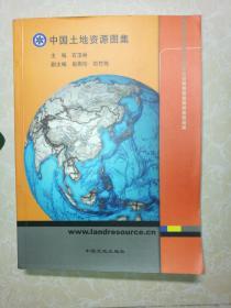 中国土地资源图集