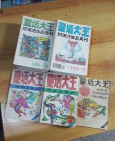 童话大王.郑渊洁童话.作品月刊〈1989--2000年〉48本不重复、合售!具体期数看描述.不单卖!!!