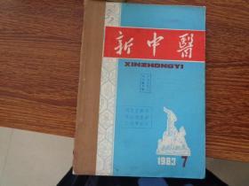 新中医 1983年 7-12期 自订本