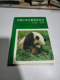 中国少年儿童百科全书 自然 环境(一版二印)品相不好