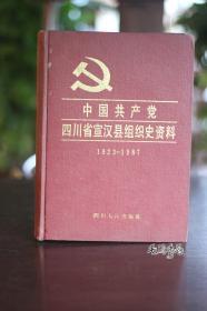 中国共产党四川省宣汉县组织史资料