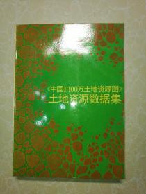 《中国1∶100万土地资源图》土地资源数据集