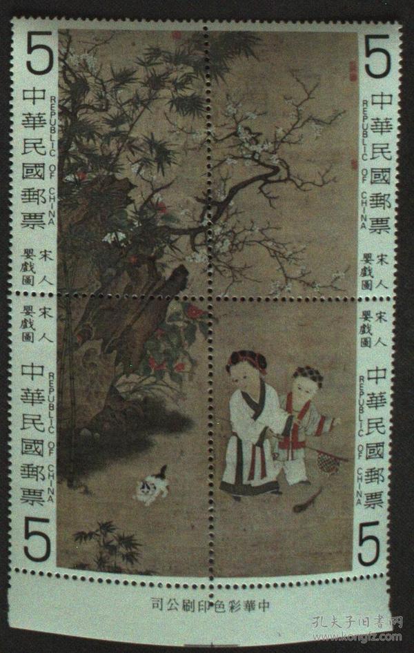 台湾邮政用品、邮票、艺术、绘画、宋人婴戏图邮票一套4全,背面有一点不明显伤,见背面图,品不错
