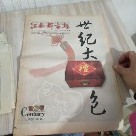 2001年1月1号,江南都市报 世纪号 特1--4,17-32版