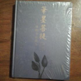 笔墨菩提-佛教书画藏珍