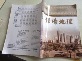 经济地理 2006  3