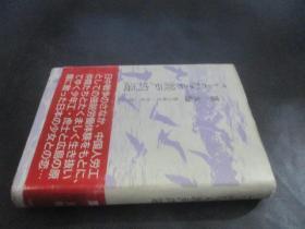 さとなら濑户内海 (日文原版 )
