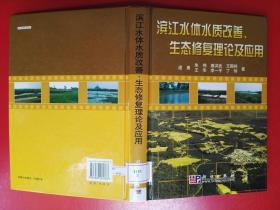 滨江水体水质改善、生态修复理论及应用