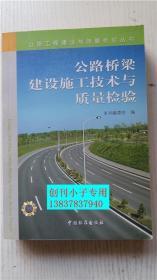 公路桥梁建设施工技术与质量检验 本书编委会编 中国标准出版社