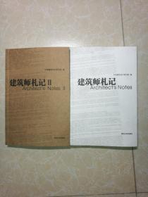 建筑师札记、建筑师札记2(2本)