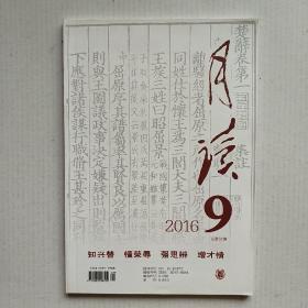 《月读》(2016年第9期 总第57期)中华书局出版