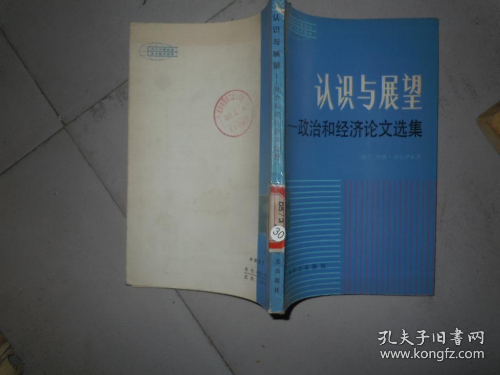 认识与展望── 政治和经济论文选集