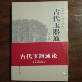 古代玉器通论(正版原书,未拆塑封,十分难得)