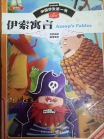 【现货~】中国学生第一书-伊索寓言9787229009908