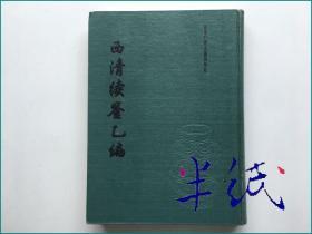 西清续鉴乙编 1992年初版精装仅印300册