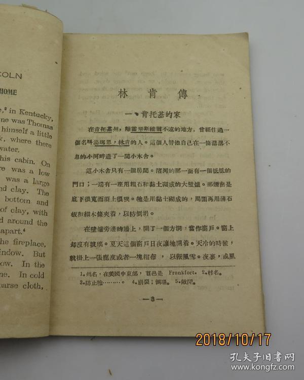 林肯传(晨光英汉对照丛书、民国35年初版)