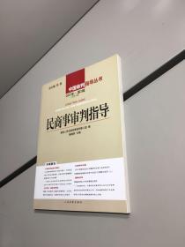 中国审判指导丛书:民商事审判指导(2007年第2辑)(总第12辑)【一版一印 正版现货   实图拍摄 看图下单】