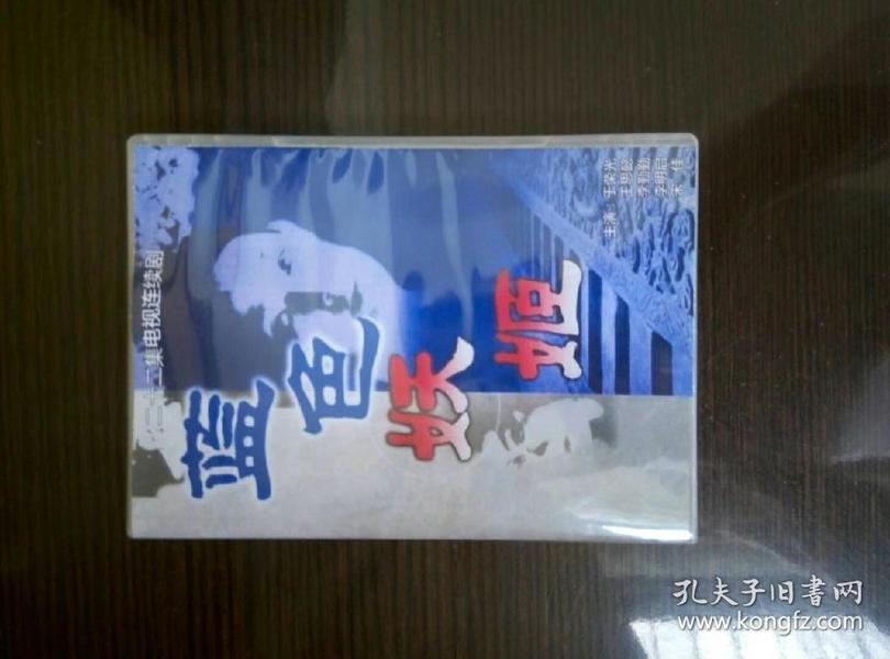 电视剧蓝色妖姬dvd光盘碟片高清版4D9于荣光宋佳李明启王思懿4碟刻录碟高清晰