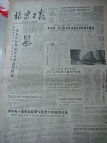 《北京日报》【北京市第一条花园式林荫道在阜外基本建成,有照片;王麻子剪刀供不应求】