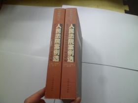 人民法院案例选行政卷(1992-1999年合订本)商事卷【上下】