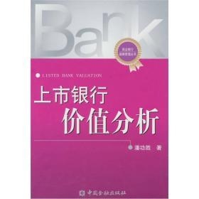 上市银行价值分析