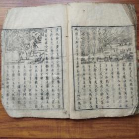 日本原版小学课本 《小学读本》卷二  明治7年(1874年)发行  多幅木刻版画   师范学校编辑  文部省刊行