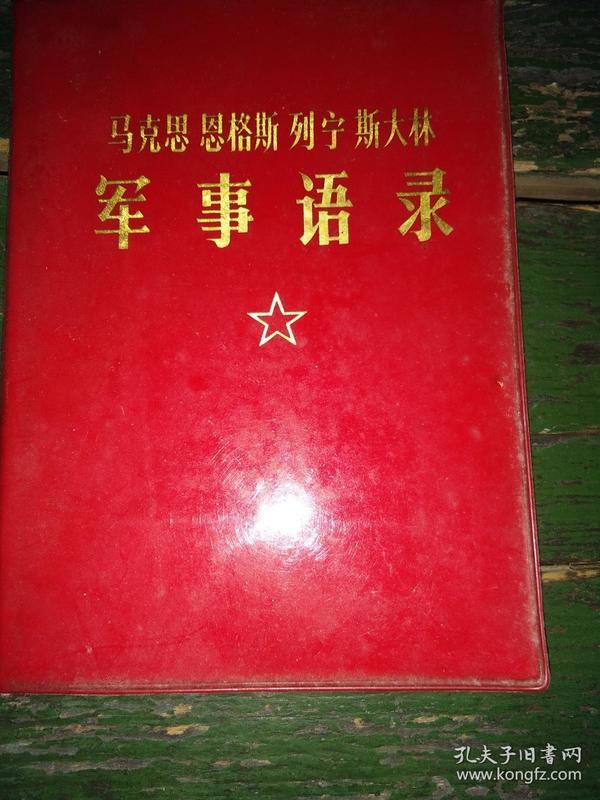《马克思,恩格斯,列宁,斯大林军事语录》