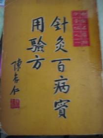 老医书: 针灸百病实用验方 (即针灸实用验方大全)   64年版,稀缺包快递