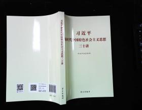 习近平新时代中国特色社会主义思想三十讲(2018版 32开)