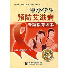 中小学生预防艾滋病专题教育读本