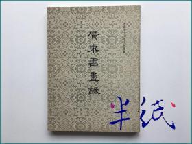 香港中文大学文物馆藏广东书画录 1981年初版