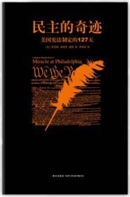 民主的奇迹:美国宪法制定的127天