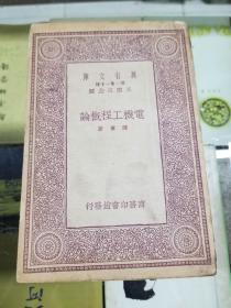 万有文库--电机工程概论(民国二十二年初版)