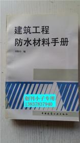建筑工程防水材料手册 邓钫印编 中国建筑工业出版社