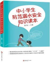 中小学生防范溺水安全知识读本