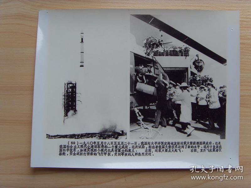老照片:【※1980年5月18日 我国第一枚运载火箭发射成功※】-照片...图片 33635 600x450