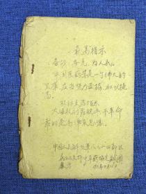1971年油印本《中国人民解放军八七一四民工卫生所中草药协定试用处方》32开,共28页收方60方单方秘方验方以品名、处方、制法、用途、用法及用量来描述