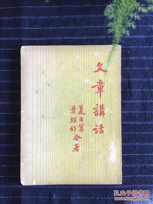 【雍乾堂】《文章讲话》夏丐尊、叶圣陶合著1950年京1版 私藏品好