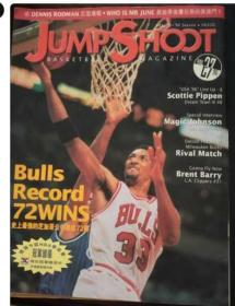 蓝球 刊 1996年第27期