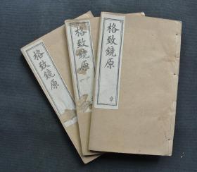 【清末民初袖珍本】格致镜原  存三册(卷68至卷83)